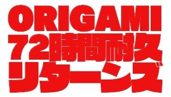 ORIGAMI72時間耐久リターンズ