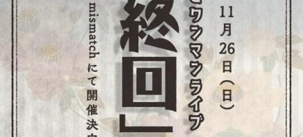 sai-shukai_flyer_A5_omote_check